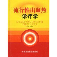 流行性出血热诊疗学