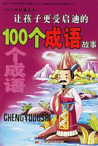 让孩子更受启迪的100个成语故事——100个好故事丛书(注音版)