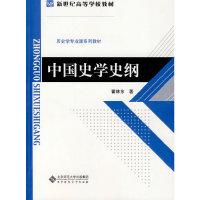 中国史学史纲