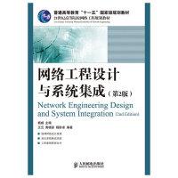 网络工程设计与系统集成(第2版)