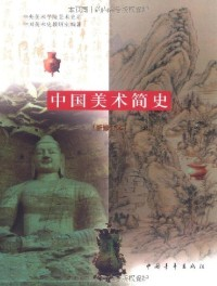 中國美術簡史(新修訂本)