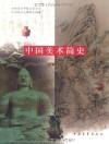 中国美术简史(新修订本)