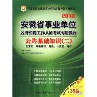 华图版2013安徽省事业单位公开招聘工作人员考试专用教材 公共基础知识(二)