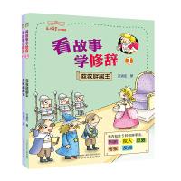 看故事学修辞(套装1-2册)/三人行小书馆