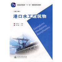 港口水工建筑物(第二版)