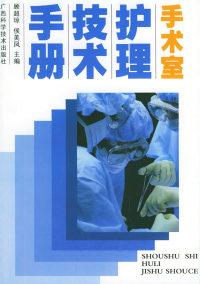 手术室护理技术手册