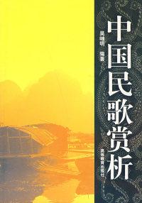 中国民歌赏析