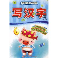 学前儿童写字练习写汉字(下)(2008版)