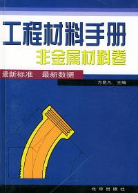 工程材料手册 非金属材料卷