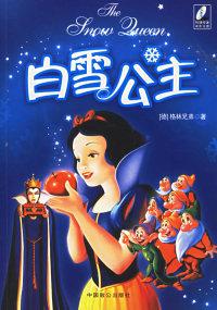 白雪公主(附光盘)——永久记忆版世界文学名著文库
