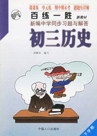 百练一胜:新编中学同步习题与解答(初三历史·下学期)