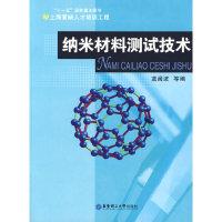 纳米材料测试技术