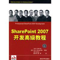SharePoint 2007开发高级教程