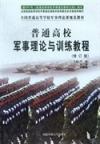 普通高校军事理论与训练教程