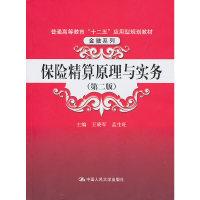 保险精算原理与实务(第二版)