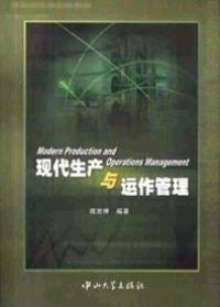 现代生产与运作管理