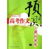 2007高考作文预测及模拟演练
