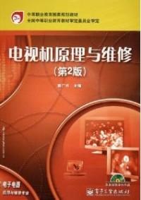 电视机原理与维修(第2版)(中等职业教育国家规划教材)