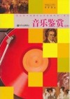 音乐鉴赏(必修)