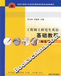 工程硕士研究生英语基础教程(学生用书)