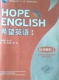 希望英语(第二版)综合教程(1)