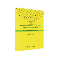 线性模型的参数估计和预测理论(英文版)