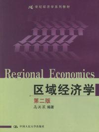 区域经济学(第二版)(内容一致 印次 封面.原价不同 统一售价 随机发货)