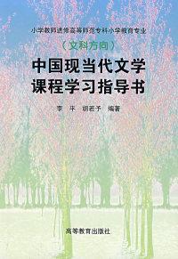 中国现当代文学课程学习指导书