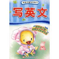 学前儿童写字练习写英文(2008版)