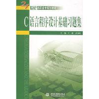 C 语言程序设计基础习题集