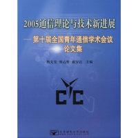 2005通信理论与技术新进展:第十届全国青年通信学术会议论文集