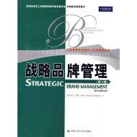 战略品牌管理(第3版)(英文版)(内容一致,印次、封面或原价不同,统一售价,随机发货)