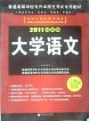 大学语文 2011最新版