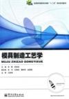 模具制造工艺学(内容一致,印次、封面或原价不同,统一售价,随机发货)