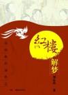 红楼解梦:画梁春尽落香尘(刘心武 著)