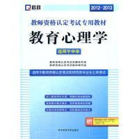 教育心理学(中学)(2012-2013教师资格考试专用教材 )