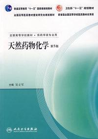 天然药物化学 第5版 吴立军 人民卫生 9787117088459