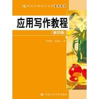 应用写作教程(第四版)