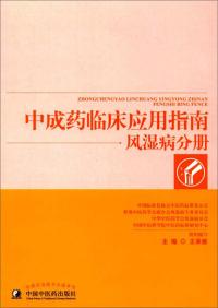 中成药临床应用指南 风湿病分册