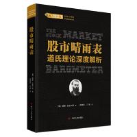 股市晴雨表:道氏理论深度解析 / 股票投资经典译丛