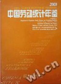 中国劳动统计年鉴-2003(含光盘)