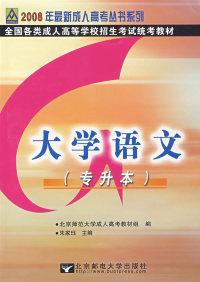 大学语文(专升本)/2008年最新成人高考丛书系列 全国各类成人高等学校招生考试统考教材