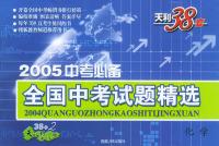 天利38套:化学(2005中考必备)/全国中考试题精选