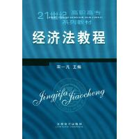 经济法教程——21世纪高职高专系列教材