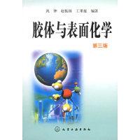 胶体与表面化学 第三版 沈钟 化学工业 9787502555764