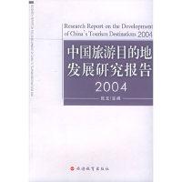 中国旅游目的地发展研究报告.2004