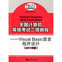 全国计算机等级考试二级教程--Visual Basic语言程序设计(2011年版)