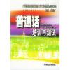 普通话培训与测试