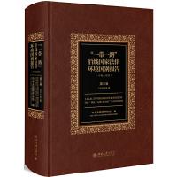"""""""一带一路""""沿线国家法律环境国别报告(第三卷)"""