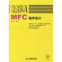 精通MFC程序设计